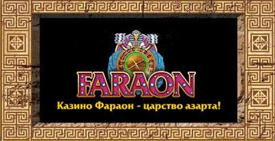 vse-kazino-faraon-i-na-fishki
