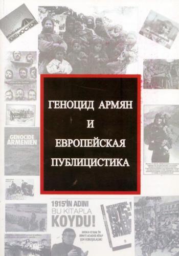 Геноцид армян и Европа