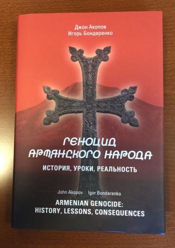 книга Джон Акопов