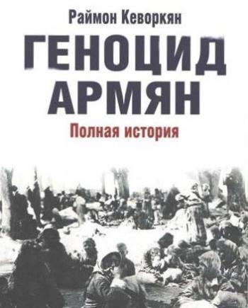 Кеворкян Раймон Геноцид книга