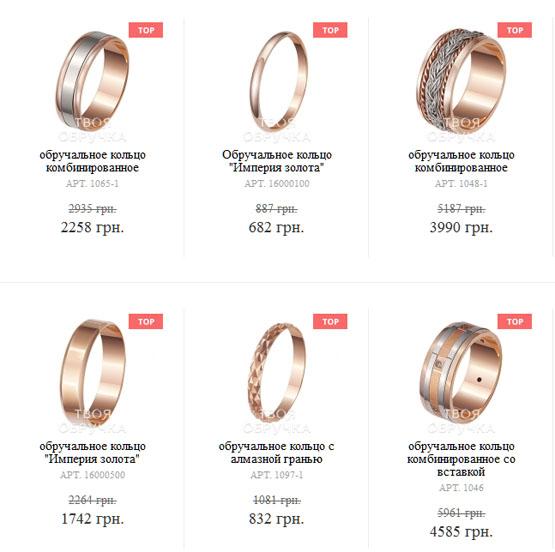 Обручальные кольца из интернет-магазина – выбор на любой вкус -  yerkramas.org 1f8b62758b1