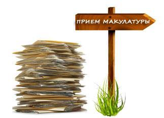 Макулатуры армении москва куда сдать макулатуру