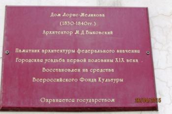дом Лорис-Меликова