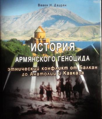 Ваагн Дадрян книга