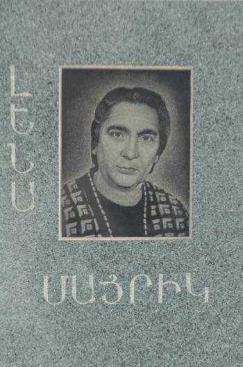 Светлана Авагян (Лена Майрик)