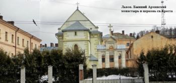 Новые арменоведческие публикации в украинском научном журнале