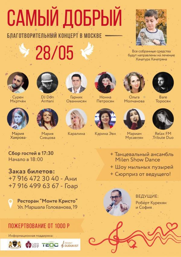 концерт Хачатурик