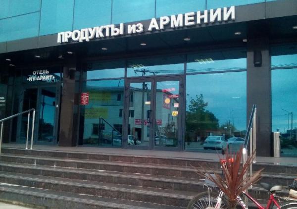 магазин Продукты из Армении