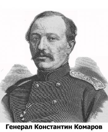 генерал Константин Комаров