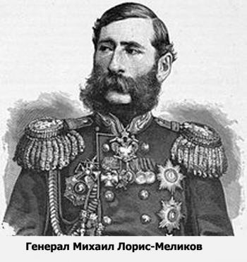 Генерал Михаил Лорис-Меликов