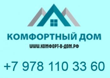 «Комфортный дом» - качественный сервис при низких ценах