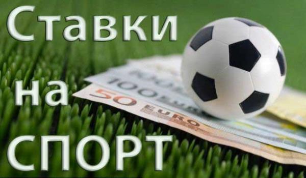 Ставки онлайн на спорт москва