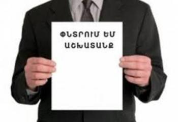 В Армении ищет работу 36,4 тысячи человек