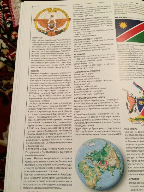 НКР в энциклопедии