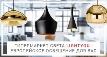 Подобрать любой вид освещения можно в интернет-магазине LightYou