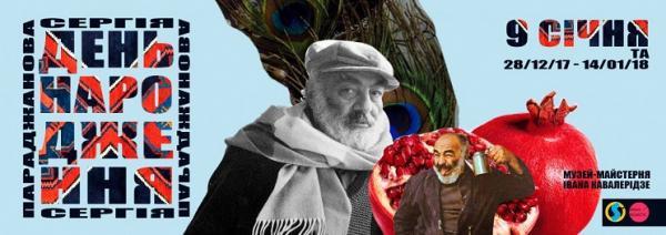 Дни Сергея Параджанова проходят в киевском музее
