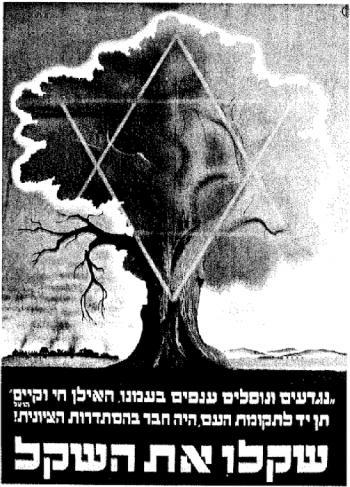 Израиль сионизм плакат