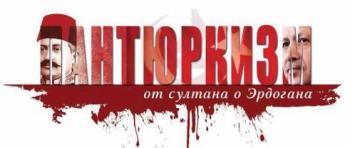 ВИДЕО: В Москве состоялась премьера документального фильма «Пантюркизм. От султана до Эрдогана»