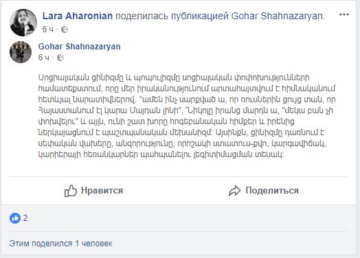 5 пост Лара Агаронян НПО