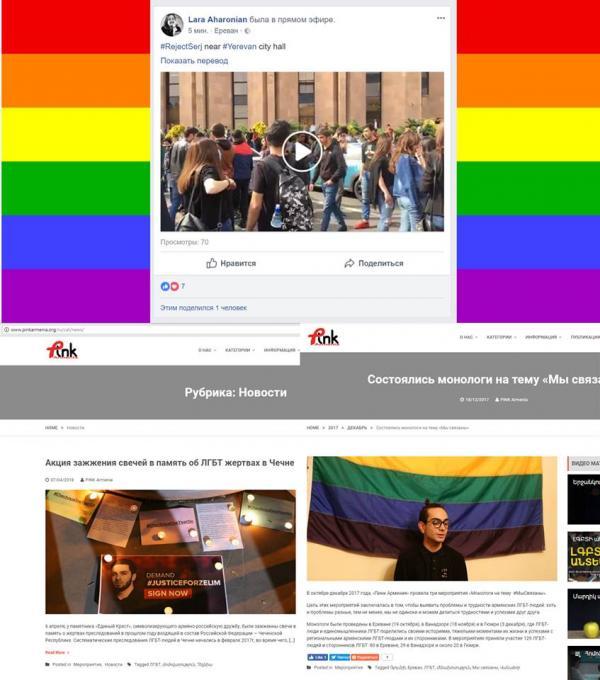 14 Лара Агаронян ЛГБТ НПО