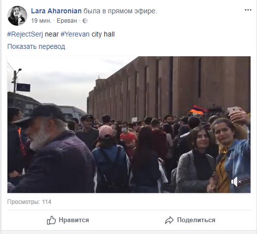 18 Лара Агаронян революция НПО