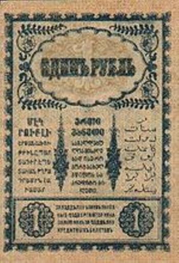 деньги Первой Республики