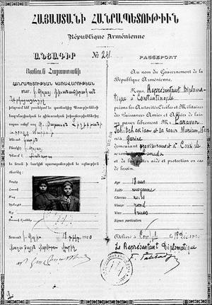паспорт Первая Республика
