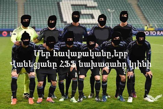 сборная Армении при Ванецяне