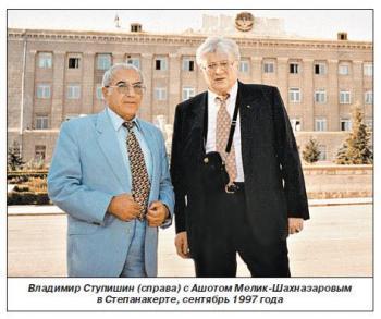 Владимир Ступишин и Ашот Мелик-Шахназаров
