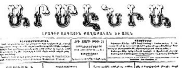 газета Армения