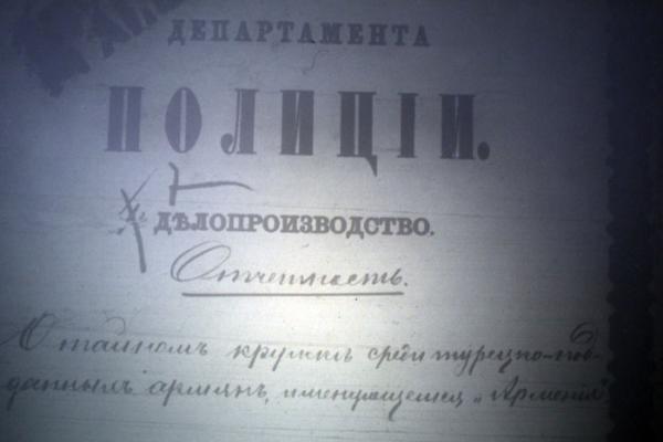 дело полиции арменисты