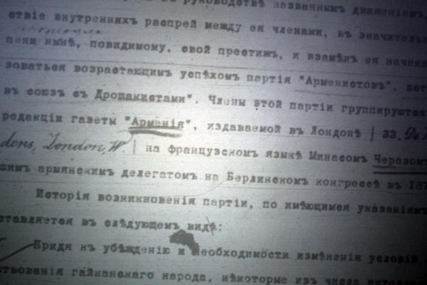 дело полиции 1 арменисты