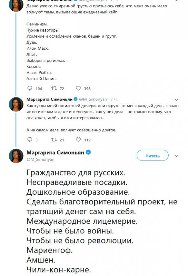 твиттер Маргариты Симоньян