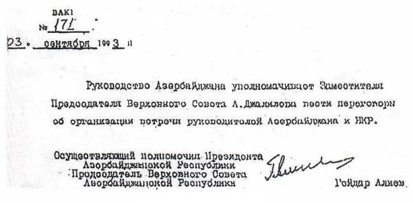 Гейдар Алиев признает НКР