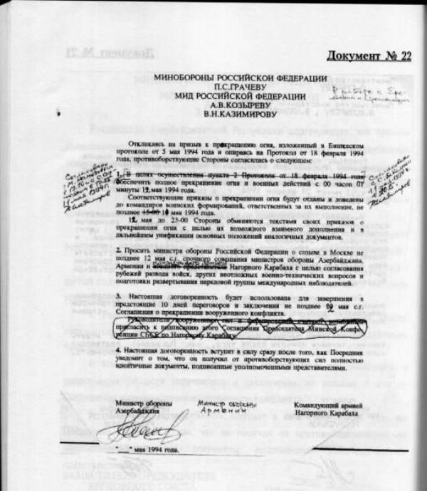 Бишкекский протокол Трехстороннее соглашение о прекращении огня от 12 мая 1994 г