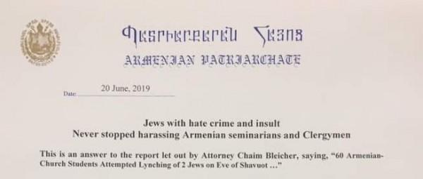 Армянский Патриархат Иерусалима ответил