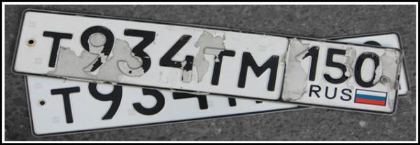 номера для автомобиля