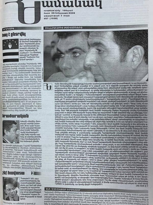 статья Айкакан Жаманак Арам Саркисян