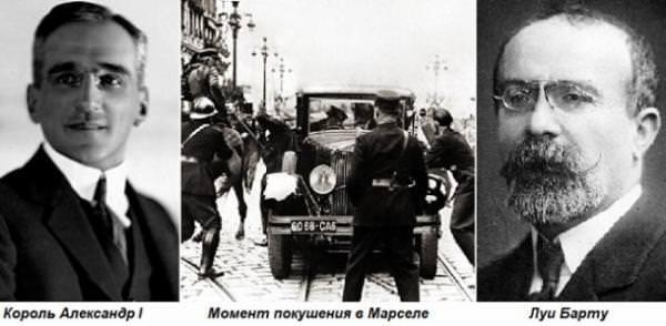 марсельское убийство король Югославии