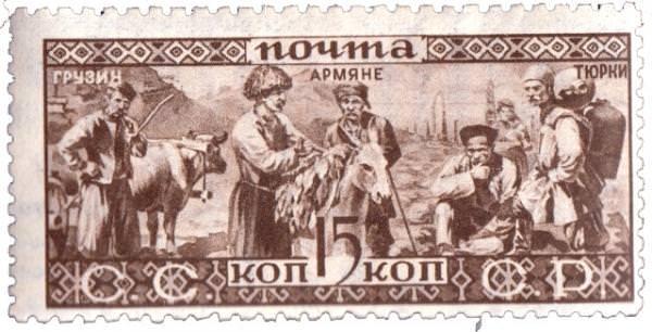 почтовая марка СССР грузин армяне тюрки