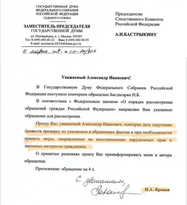 письмо Бастрыкину