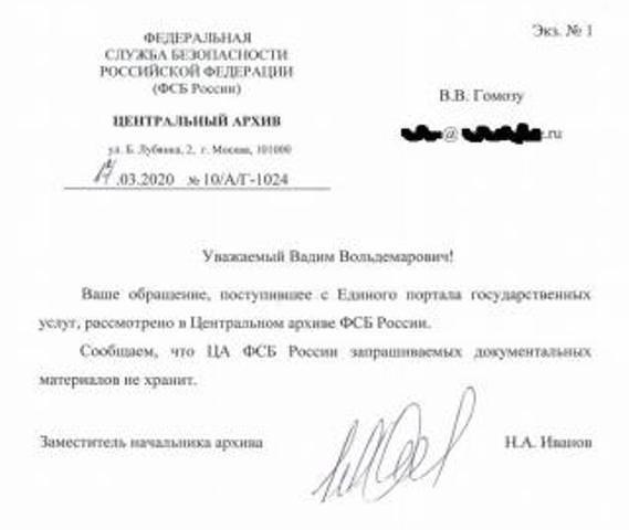 ответ из архива ФСБ