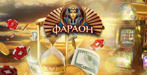 Фараон казино онлайн играть