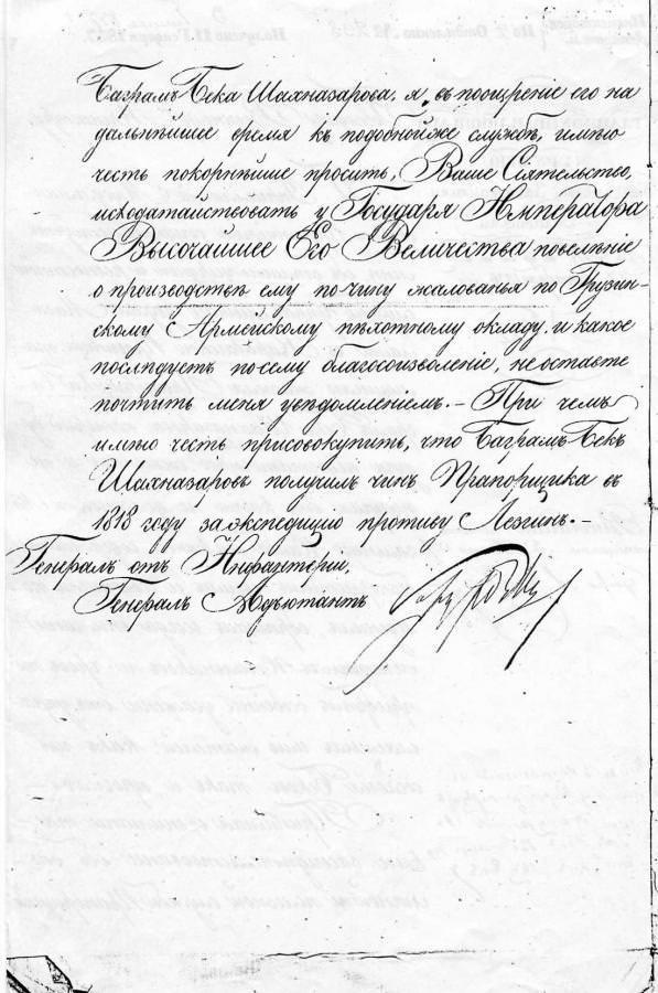 Послужной список на Баграм-бека Мелик-Шахназарова управляющего двумя магалами в Карабахе