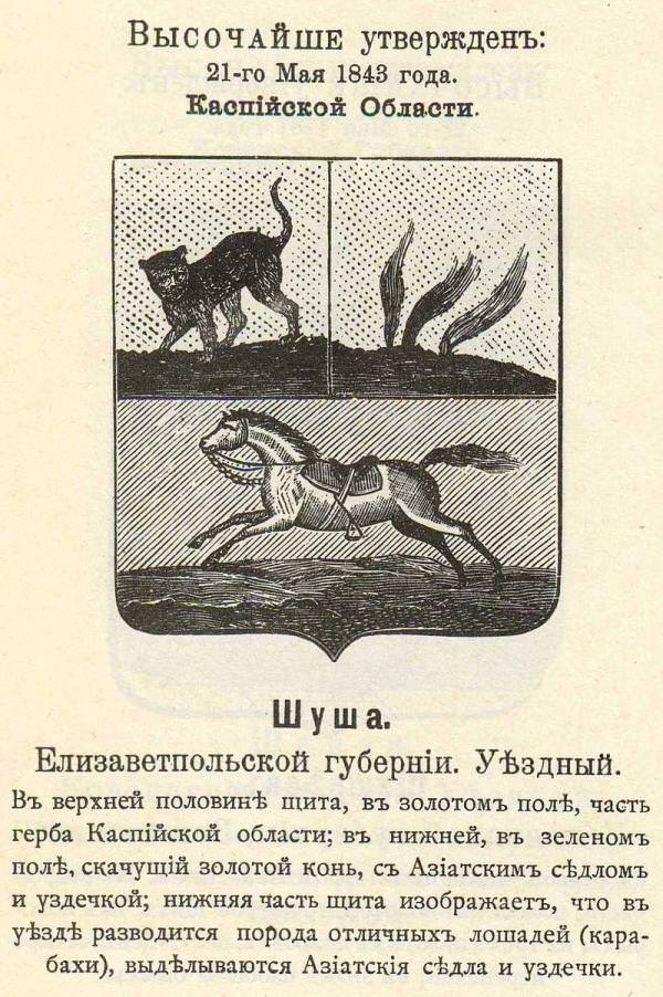 Герб Шуши царского периода