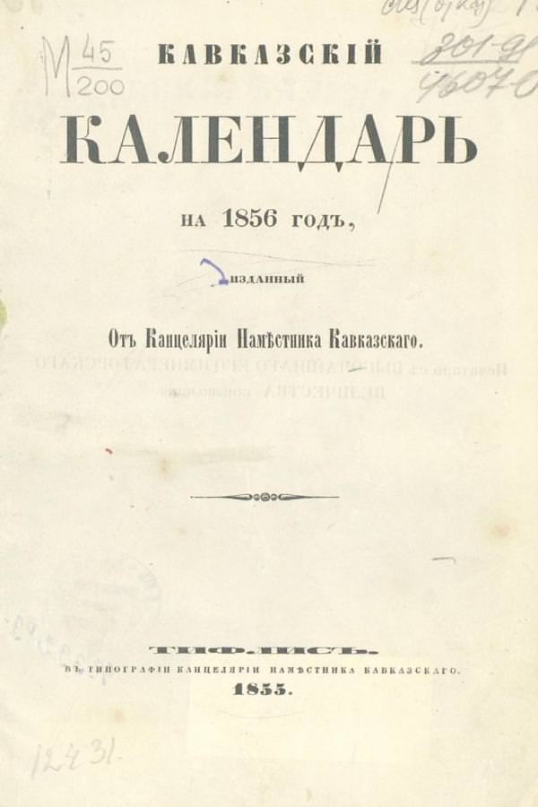 Обложка «Кавказского календаря» на 1856 год