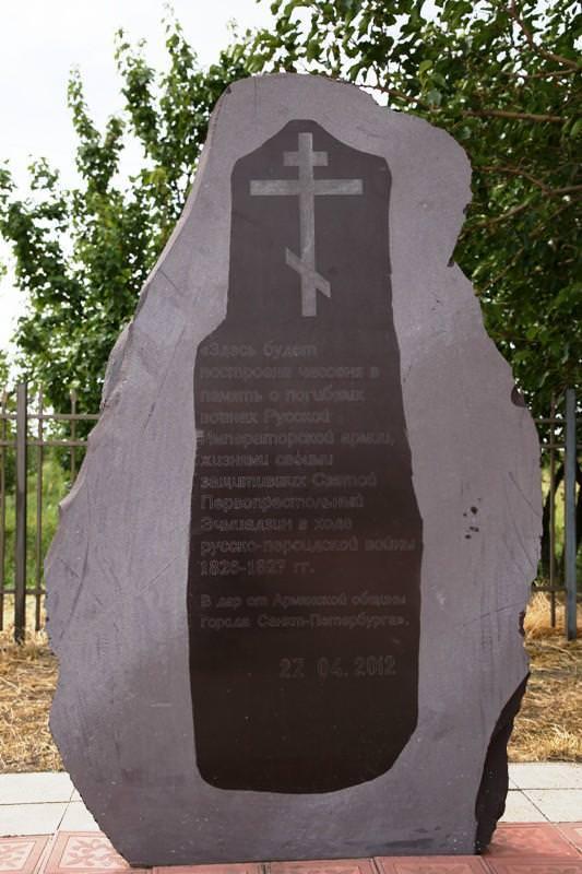 Мемориал героям Ошаканской битвы