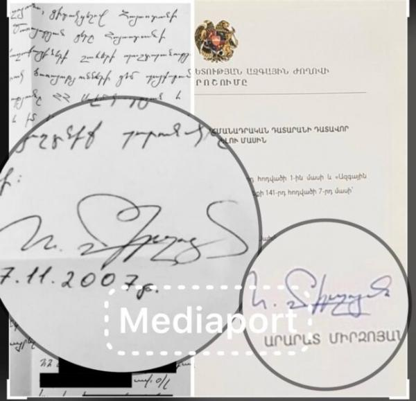 Арарат Мирзоян подпись