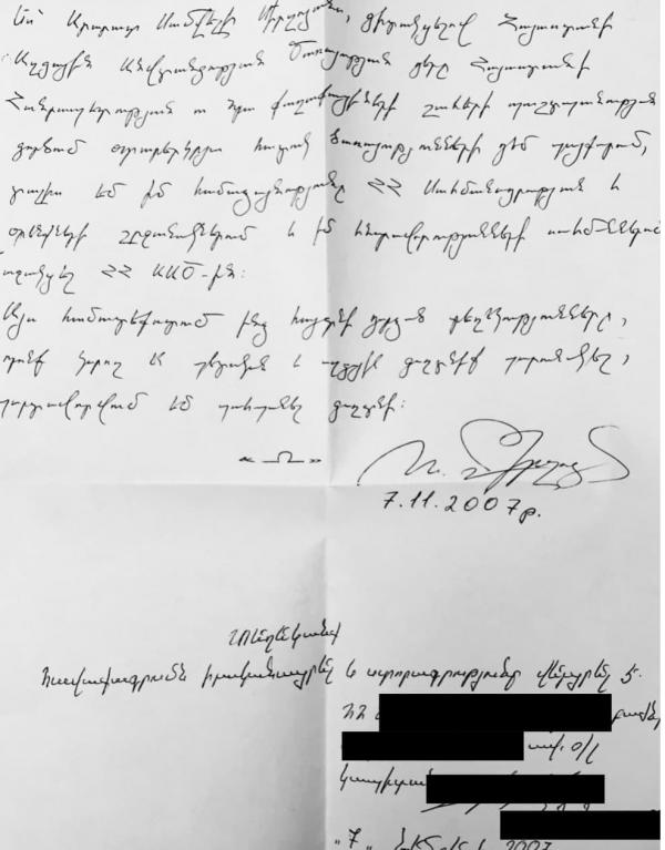 вербовка СНБ Арарат Мирзоян