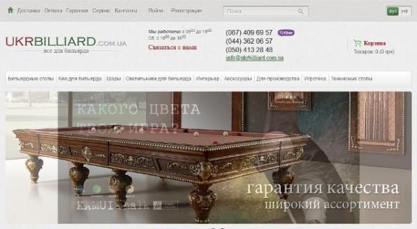 UKRBILLIARD – лучшие бильярдные столы на Украине